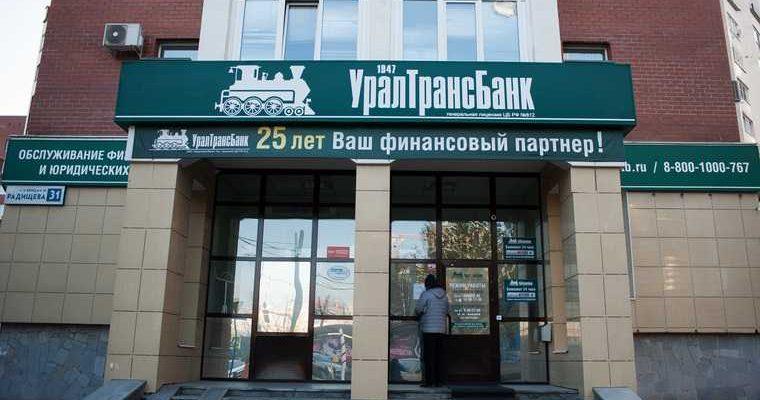 Российский аукционный дом Уралтрансбанк банкротство жилой дом продажа