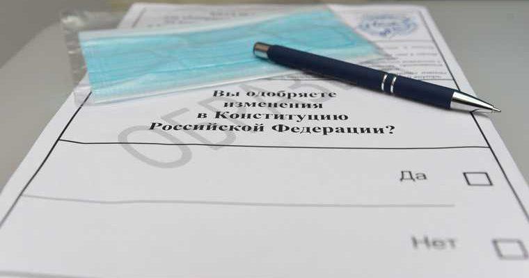 Общероссийское голосование по поправкам в Конституцию