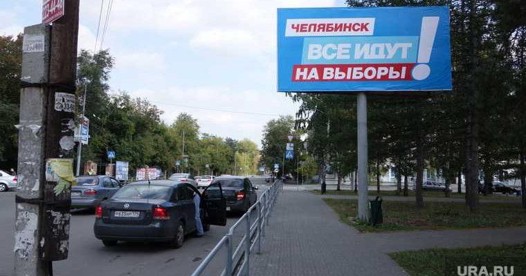 Челябинск заксобрание выборы Екатеринбург
