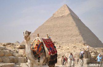 авиасообщение с египтом