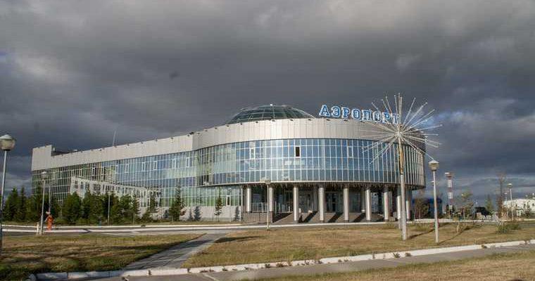 аэропорт Салехарда реконструкция