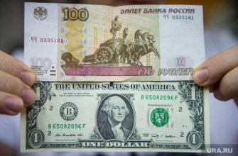 зарплата валюта
