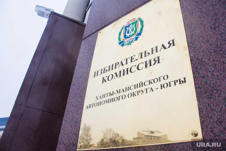 ХМАО избирательная комиссия избирком денис корнеев доход ксения дмитриевадоход декларация о доходах