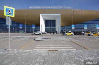 минтранс Пермского края международные авиарейсы