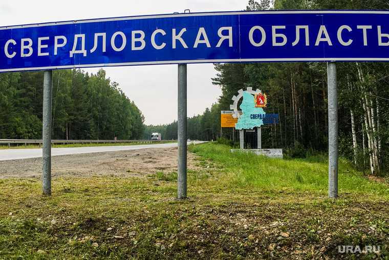 карантин в Свердловской области