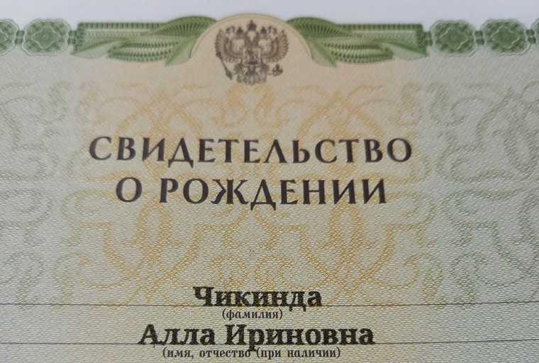 Екатеринбурженка взяла в качестве отчества имя матери. Фото
