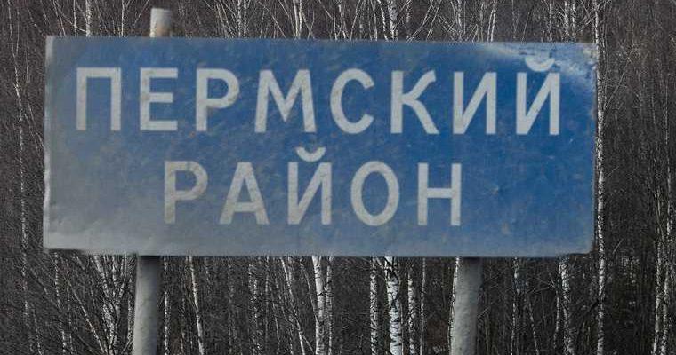 глава Пермского района дата выборов