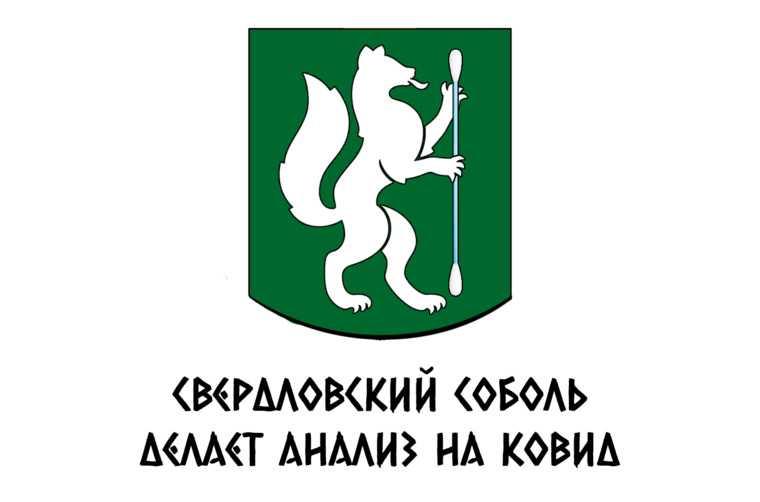 слухи Свердловская область