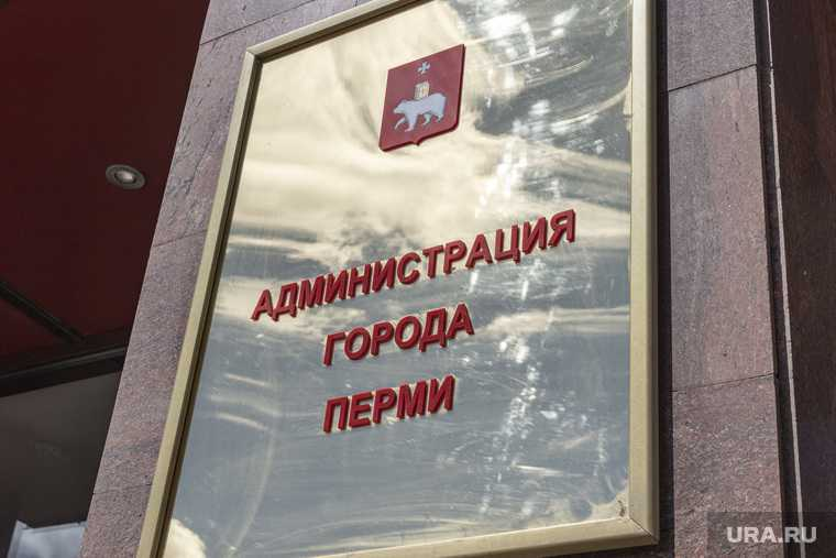 Серикова уволилась из мэрии Перми