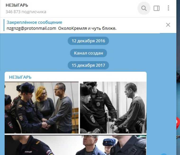 ВРоссии завершили зачистку политического Telegram