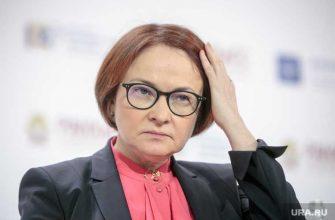 Центробанк РФ Эльвира Набиуллина опасность негативные последствия россияне