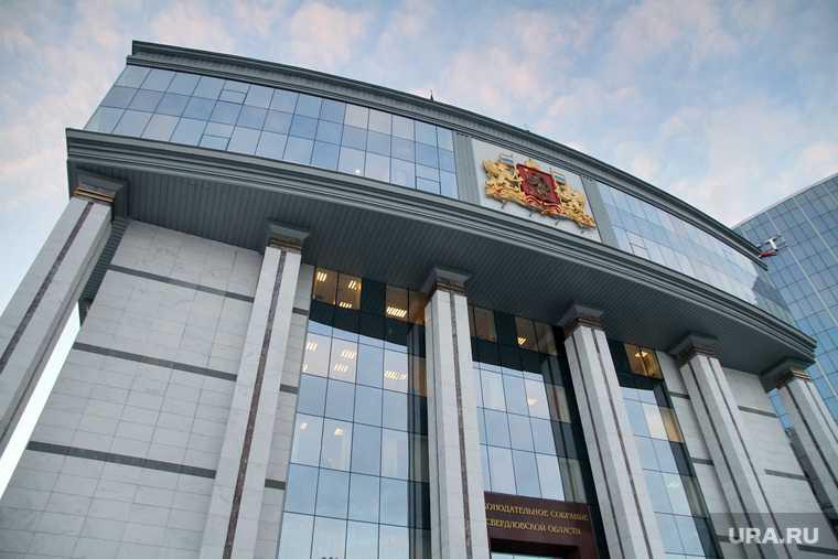 заксобрание Свердловская область прокуратура нарушения двойные должности Терешков Никитин Бабушкина