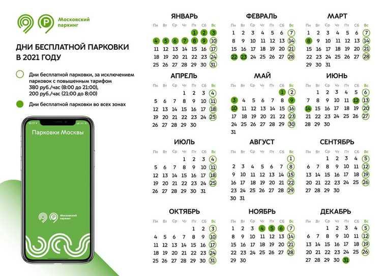 Парковки Москвы на выходные сделают бесплатными