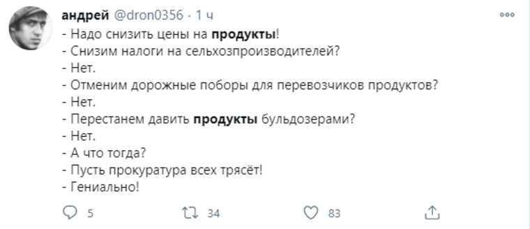 Соцсети раскритиковали новую проверку Генпрокуратуры РФ