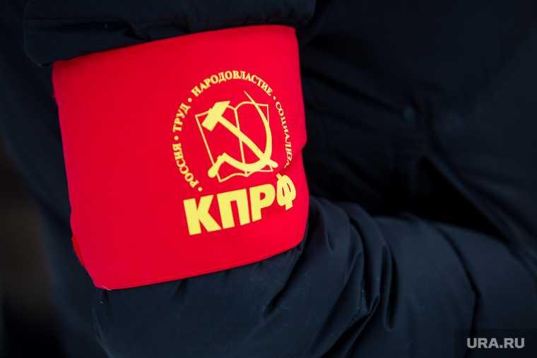 Митинг КПРФ. Сургут
