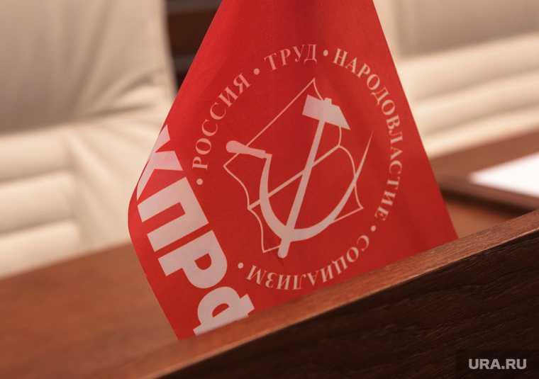новости хмао коммунисты сдают партбилеты покидают партию переназначение савинцева первый секретарь окружной партии кпрф в югре