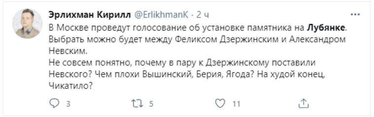 В соцсетях предложили свои варианты памятника на Лубянке. «Чем плохи Берия и Ягода?»