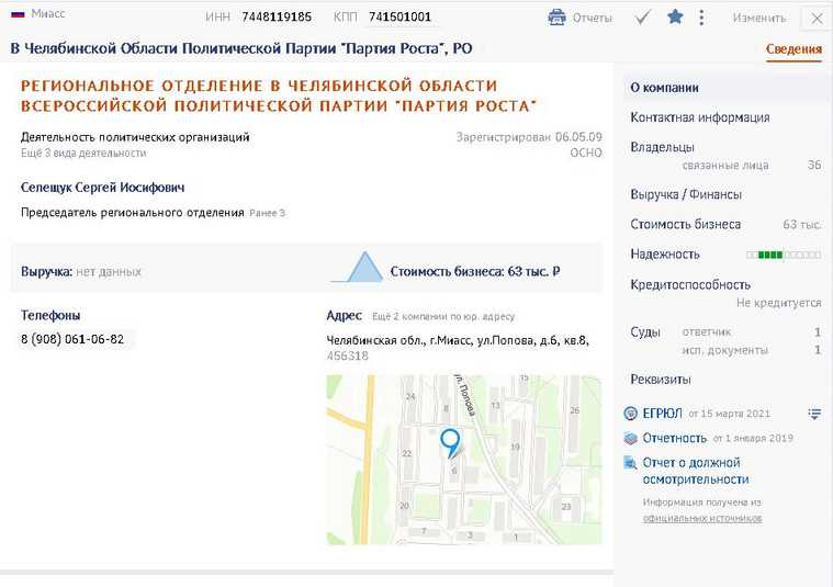 Давший взятку экс-мэру Челябинска депутат собрался в Госдуму. Источник