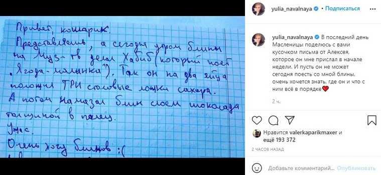 Навальная опубликовала часть письма от мужа из СИЗО. Фото