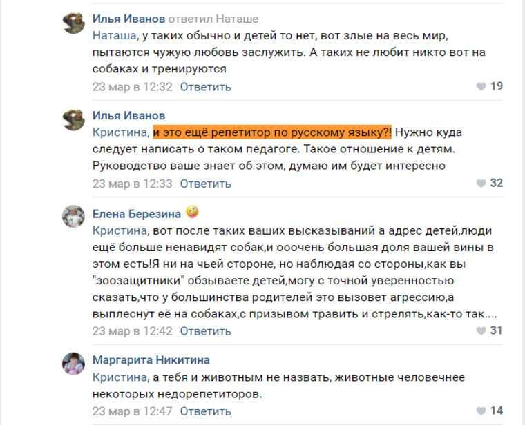 Челябинский репетитор публично назвала детей ублюдками. Скрин