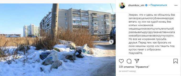 Губернатор Шумков обратился к курганцам из-за оттаявшего мусора. «Тысячи пакетов гадости»