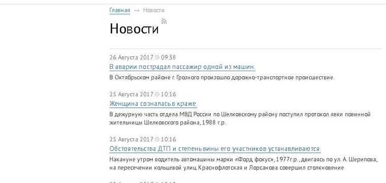 Пять вопросов вокругДТП сучастием чеченского экс-прокурора