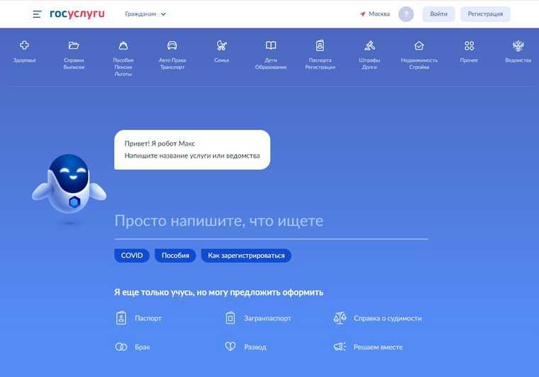 В России закроют действующий сайт госуслуг. Что его заменит