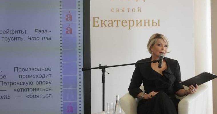 Веденеева диктант Екатеринбург
