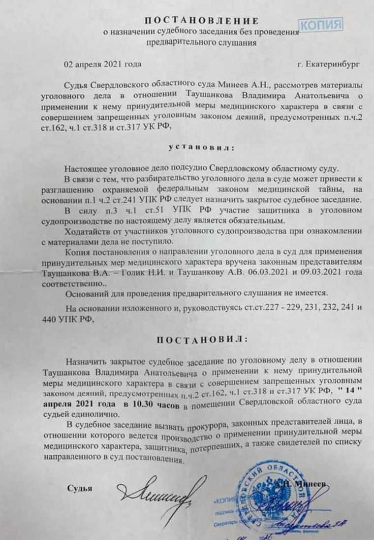 В Екатеринбурге будут судить вора обоев, убитого силовиками. Скан