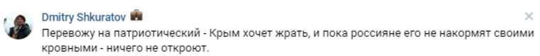 В соцсетях возмущены возможным закрытием Турции. «Крым хочет жрать»