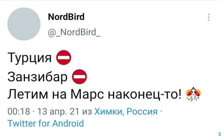 В соцсетях высмеивают закрытие Турции. «Летим на Марс!»