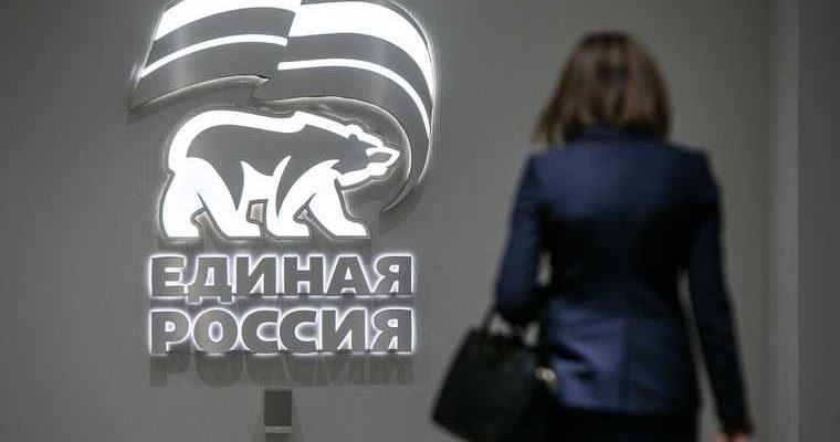 Единая Россия завершила прием заявок праймериз