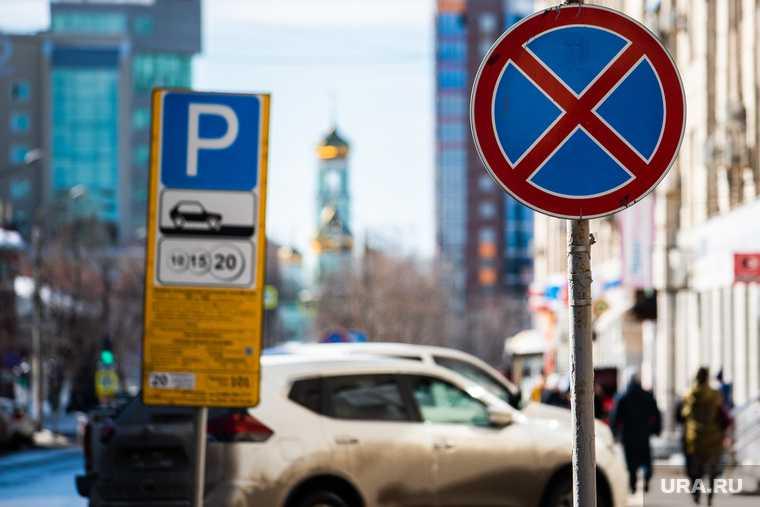 стоимость парковки