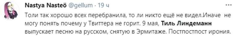 В соцсетях вспылили из-за советской песни в исполнении Rammstein. «Ощущение лютого стеба»