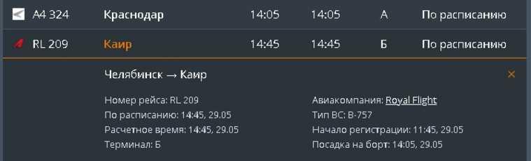 Из аэропорта Челябинска открываются рейсы на курорты Египта