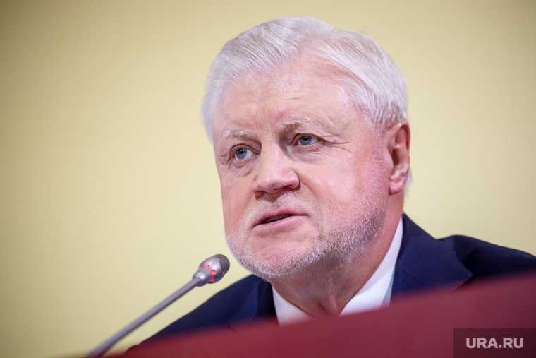 Сергей Миронов «Справедливая Россия» Екатеринбург губернатор Евгений Куйвашев выборы 2021