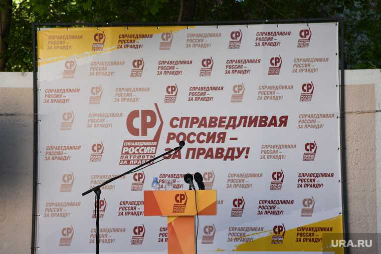 Справедливая Россия Свердловская область выборы спонсор