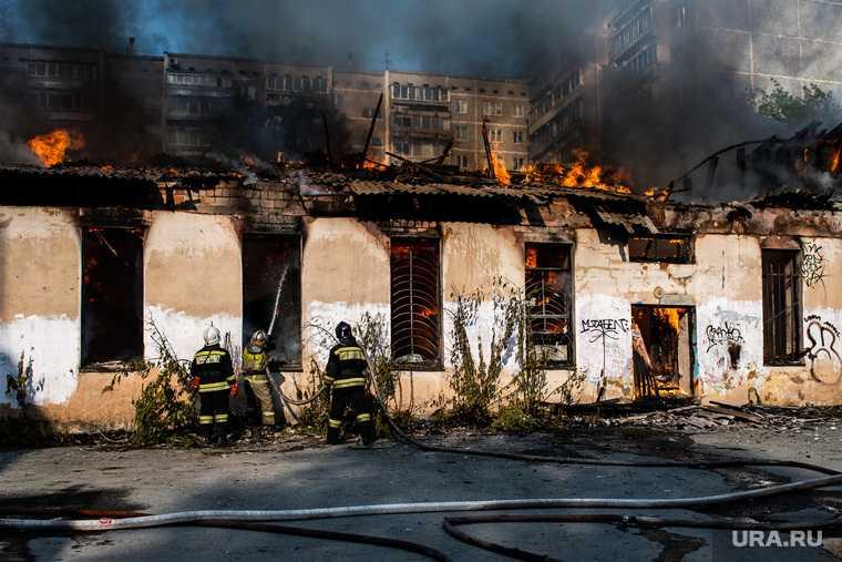 Пожар в здании бывших мастерских Союза художников на улице Сони Морозовой. Екатеринбург